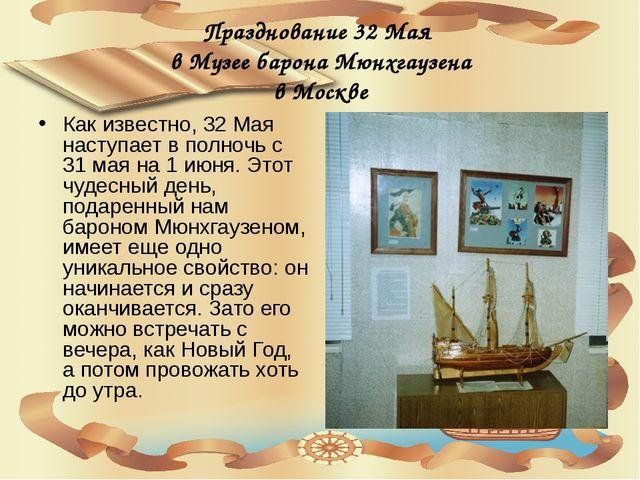 Празднование 32 Мая в Музее барона Мюнхгаузена в Москве Как известно, 32 Мая...