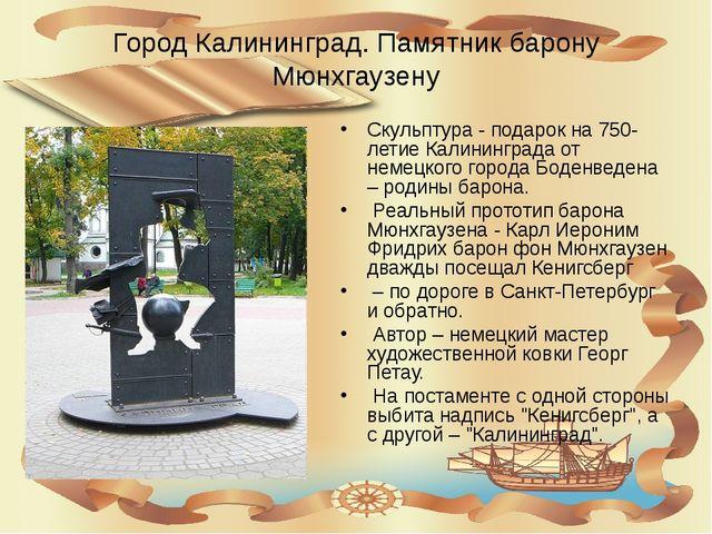 Город Калининград. Памятник барону Мюнхгаузену Скульптура - подарок на 750-ле...