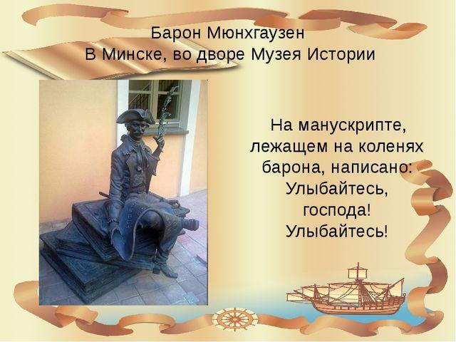 Барон Мюнхгаузен В Минске, во дворе Музея Истории На манускрипте, лежащем на...