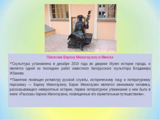 Памятник Барону Мюнхгаузену в Минске Скульптура установлена в декабре 2010 го...