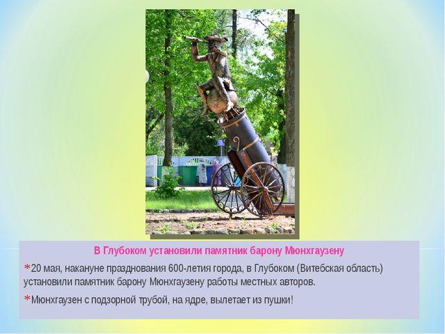 В Глубоком установили памятник барону Мюнхгаузену 20 мая, накануне празднован...