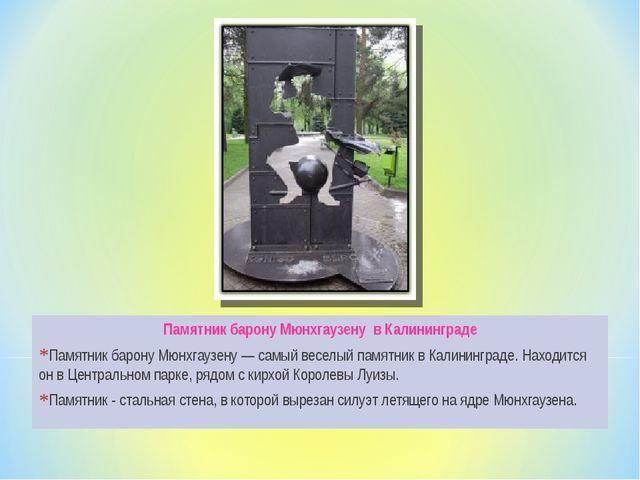 Памятник барону Мюнхгаузену в Калининграде Памятник барону Мюнхгаузену — самы...