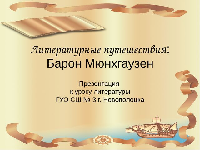 Литературные путешествия: Барон Мюнхгаузен Презентация к уроку литературы ГУО...
