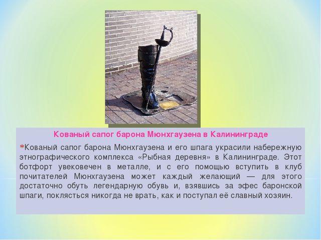 Кованый сапог барона Мюнхгаузена в Калининграде Кованый сапог барона Мюнхгауз...