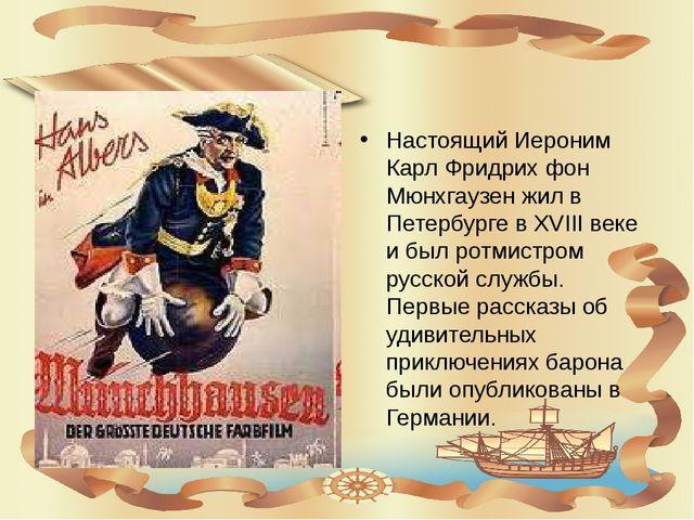 Настоящий Иероним Карл Фридрих фон Мюнхгаузен жил в Петербурге в XVIII веке...