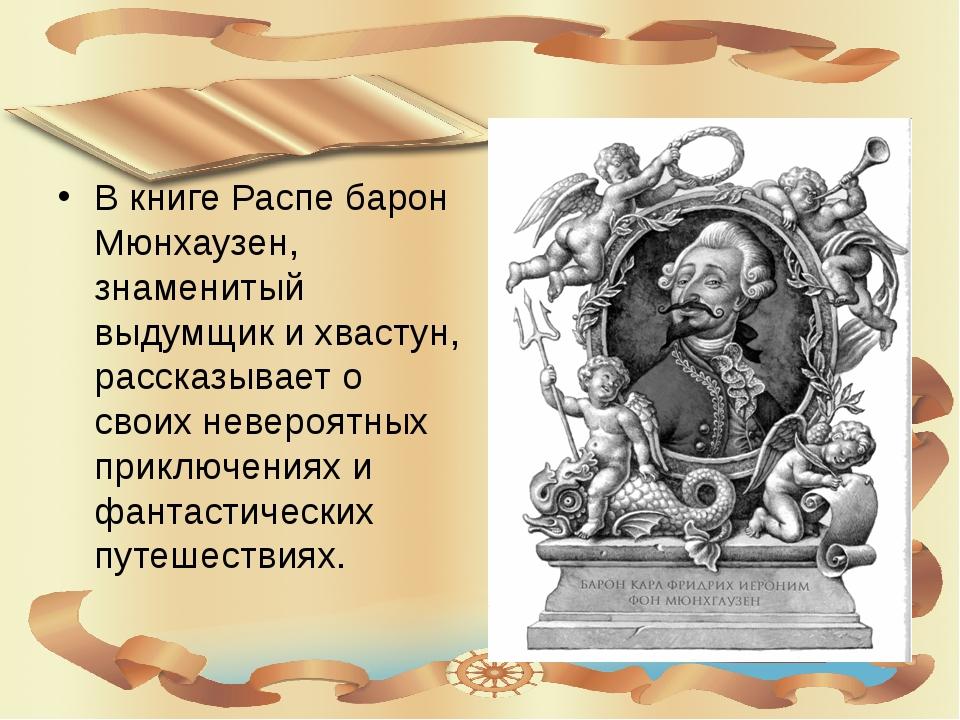 В книге Распе барон Мюнхаузен, знаменитый выдумщик и хвастун, рассказывает о...