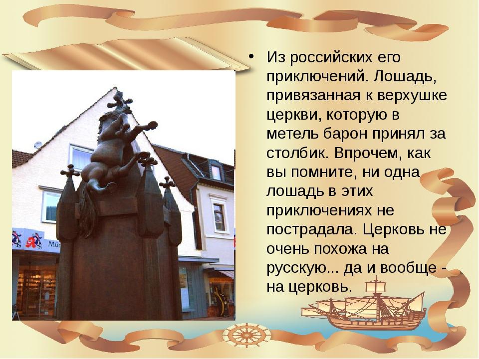 Из российских его приключений. Лошадь, привязанная к верхушке церкви, которую...
