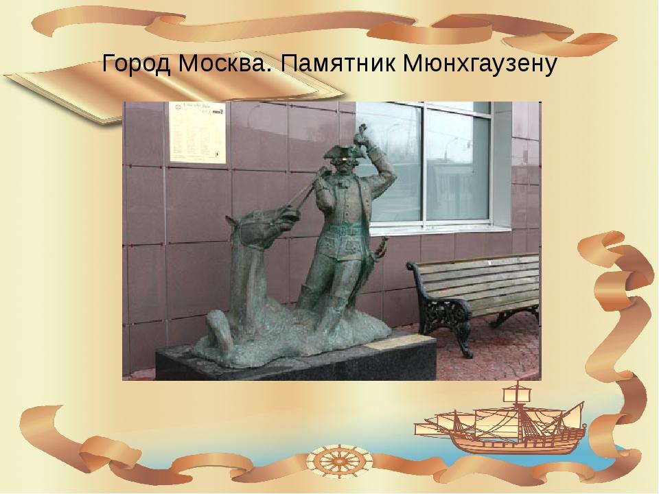 Город Москва. Памятник Мюнхгаузену