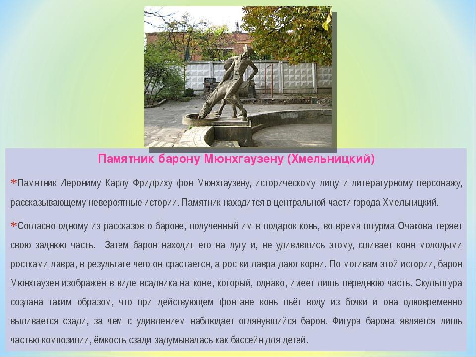 Памятник барону Мюнхгаузену (Хмельницкий) Памятник Иерониму Карлу Фридриху фо...