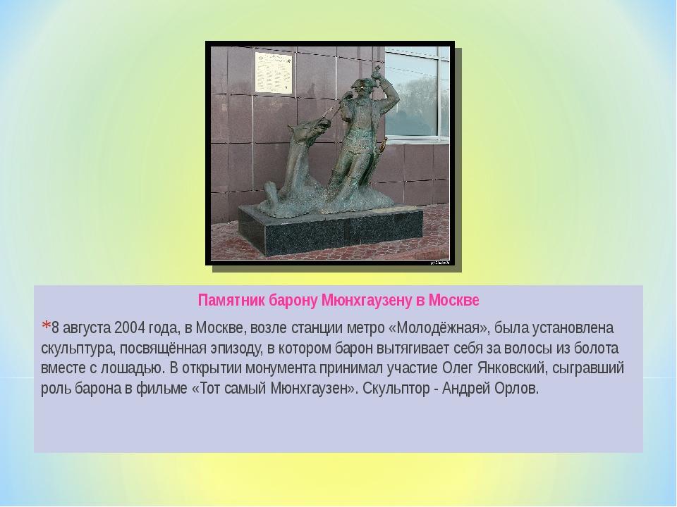 Памятник барону Мюнхгаузену в Москве 8 августа 2004 года, в Москве, возле ста...