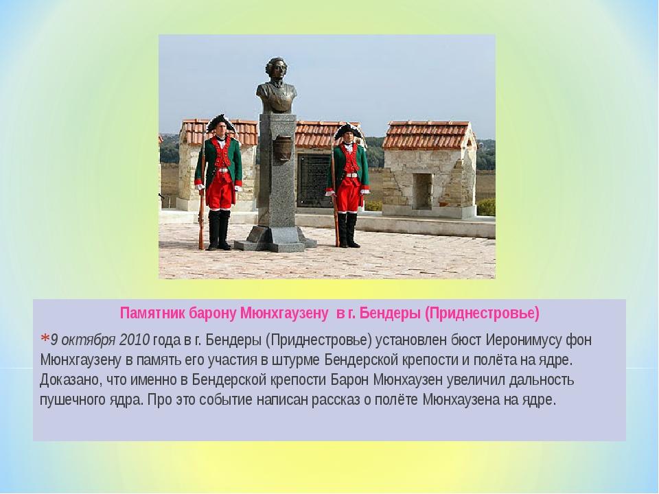 Памятник барону Мюнхгаузену в г. Бендеры (Приднестровье) 9 октября 2010 года...