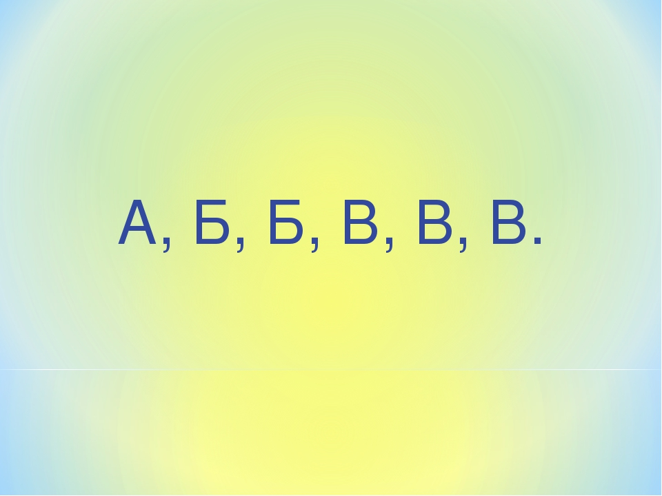 А, Б, Б, В, В, В.