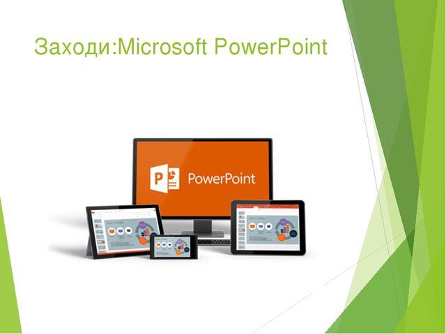 Заходи:Microsoft PowerPoint