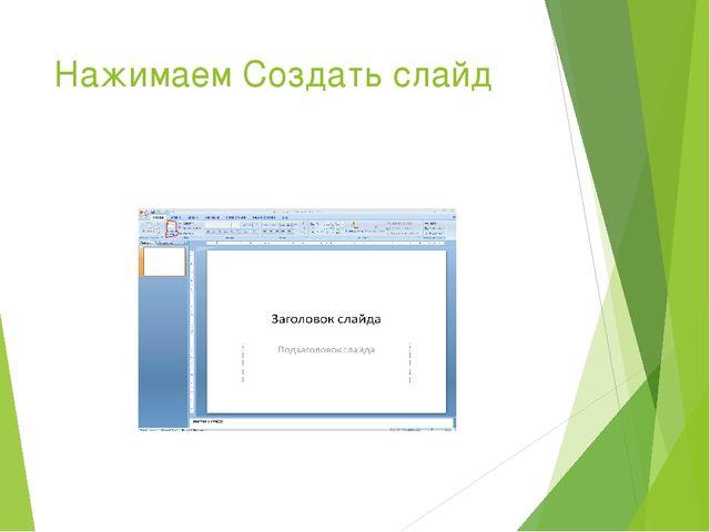 Нажимаем Создать слайд