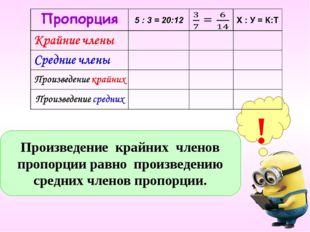 ! Произведение крайних членов пропорции равно произведению средних членов про