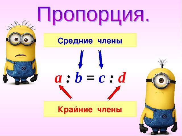a : b = c : d Средние члены Крайние члены