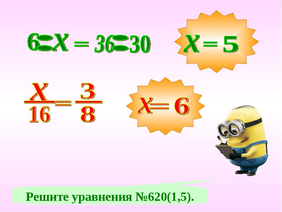 Решите уравнения №620(1,5).
