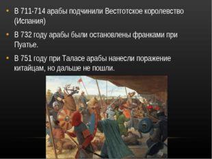 В 711-714 арабы подчинили Вестготское королевство (Испания) В 732 году арабы