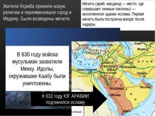 Жители Ясриба приняли новую религию и переименовали город в Медину. Были возв