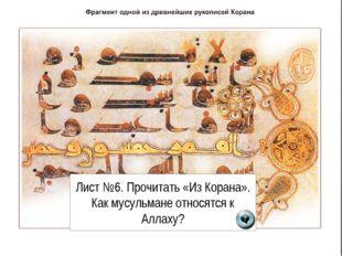 Новая религия была названа ИСЛАМОМ – «Предание себя» Богу. Главной книгой у м