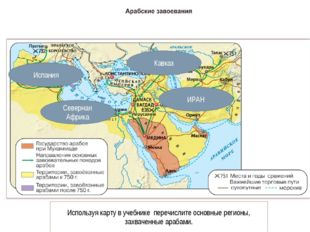 Используя карту в учебнике перечислите основные регионы, захваченные арабами.