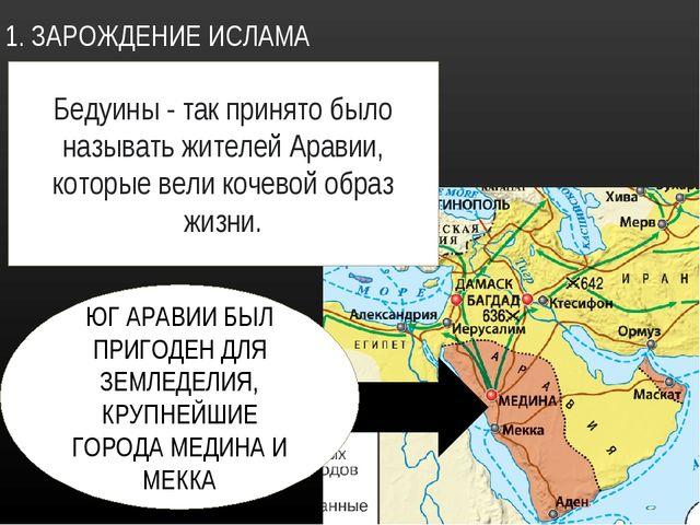 1. ЗАРОЖДЕНИЕ ИСЛАМА Зарождение ИСЛАМА связано с территорией Аравийского полу...