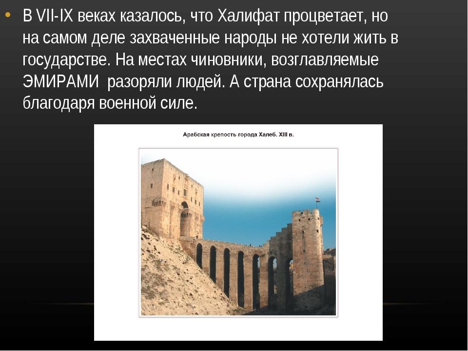 В VII-IX веках казалось, что Халифат процветает, но на самом деле захваченные...
