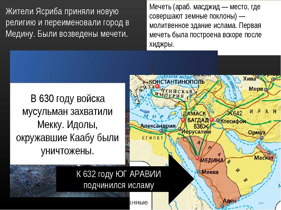 Жители Ясриба приняли новую религию и переименовали город в Медину. Были возв...
