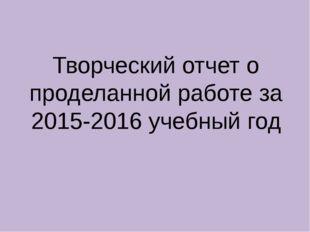 Творческий отчет о проделанной работе за 2015-2016 учебный год
