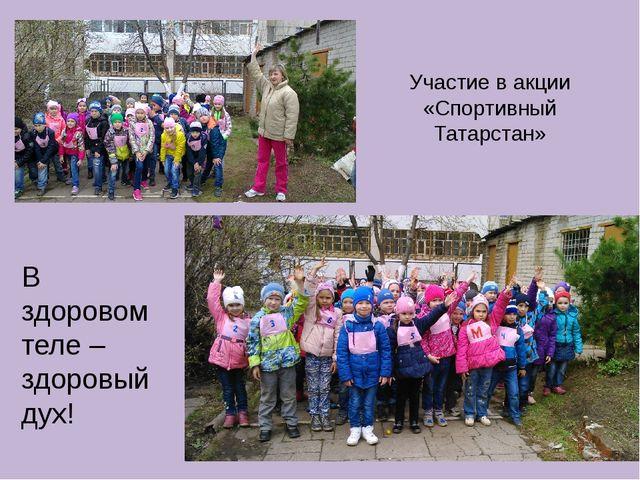 Участие в акции «Спортивный Татарстан» В здоровом теле – здоровый дух!
