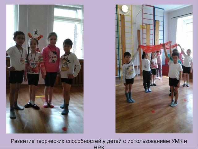 Развитие творческих способностей у детей с использованием УМК и НРК