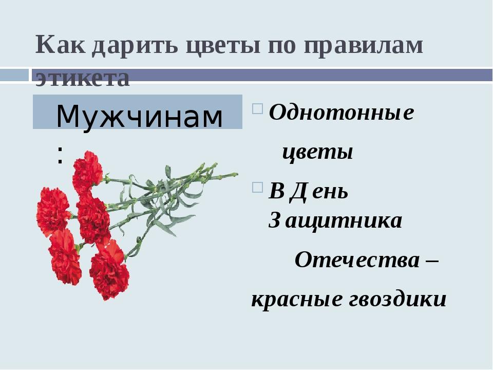 Как дарить цветы по правилам этикета Однотонные цветы В День Защитника Отечес...