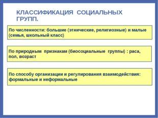 КЛАССИФИКАЦИЯ СОЦИАЛЬНЫХ ГРУПП. По природным признакам (биосоциальные группы)