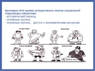 Критерии для оценки исторических типов социальной структуры общества: - истор