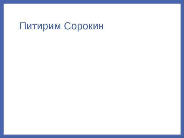 Питирим Сорокин