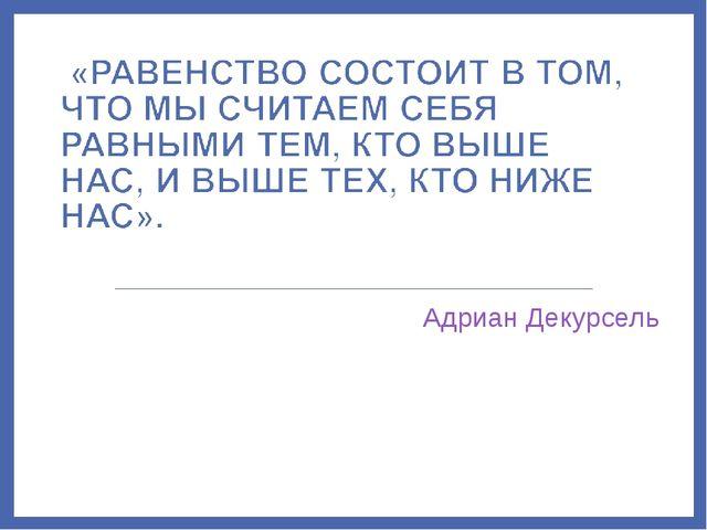 Адриан Декурсель