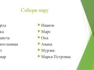 Собери пару город река планета учительница кот повар Иванов Марс Ока Анапа Му