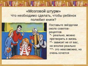 «Мозговой штурм» Что необходимо сделать, чтобы ребёнок полюбил книги? Поставь