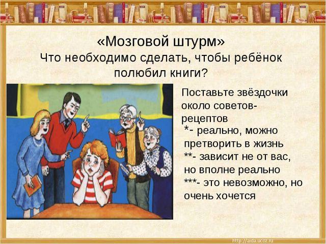 «Мозговой штурм» Что необходимо сделать, чтобы ребёнок полюбил книги? Поставь...