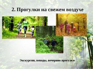 2. Прогулки на свежем воздухе Экскурсии, походы, вечерние прогулки
