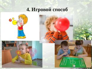 4. Игровой способ