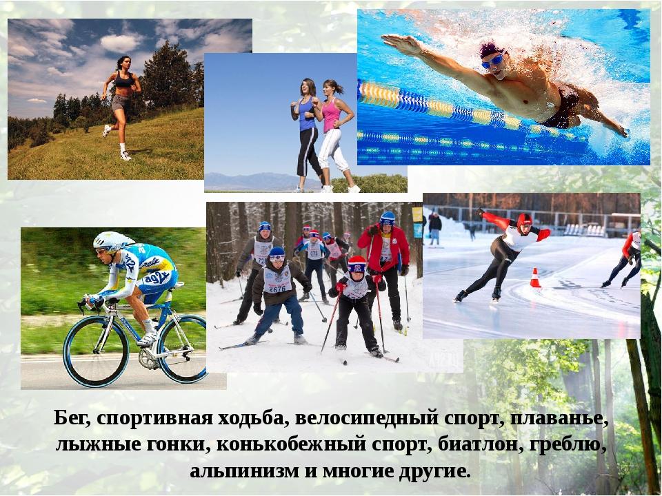 Бег, спортивная ходьба, велосипедный спорт, плаванье, лыжные гонки, конькобеж...