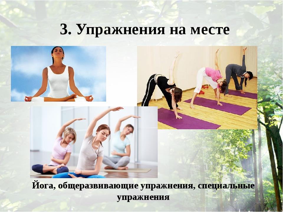 3. Упражнения на месте Йога, общеразвивающие упражнения, специальные упражнения