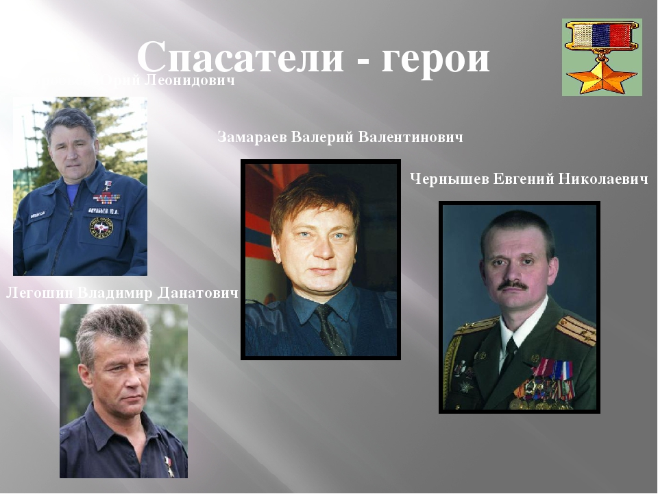 спасатели мчс россии герои российской федерации элементарно