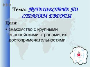 Тема: ПУТЕШЕСТВИЕ ПО СТРАНАМ ЕВРОПЫ Цели: знакомство с крупными европейскими