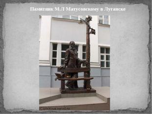 Памятник М.Л Матусовскому в Луганске