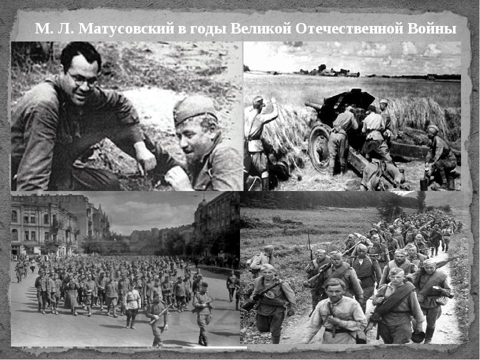 М. Л. Матусовский в годы Великой Отечественной Войны