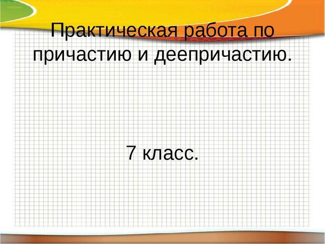 Практическая работа по причастию и деепричастию. 7 класс.