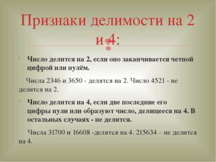 Число делится на 2, если оно заканчивается четной цифрой или нулём. Числа 234