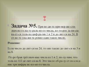 Задача №5. Приведите пример шестизначного натурального числа, ко